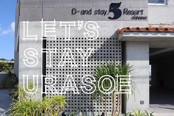 浦添市民限定割引キャンペーンD-and Stay. 5 Resort Okinawa